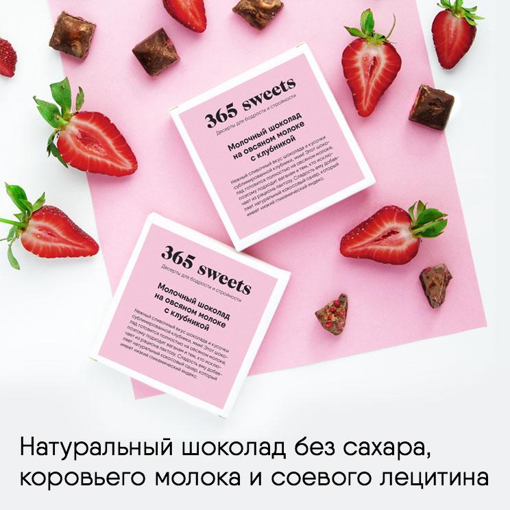 Натуральный шоколад 365 sweets