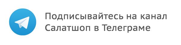 Салатшоп в Телеграме